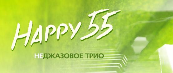 Концерт группы «Happy55» в Воронеже