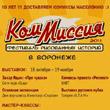 Фестиваль рисованных историй «КомМиссия-2011» в Воронеже