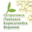 Встречи по конкурсу «Культпоход-2013» в Острогожске, Павловске и Борисоглебске