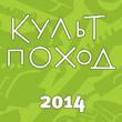 Встречи по конкурсу «Культпоход-2014» в Воронеже, Острогожске, Павловске и Борисоглебске