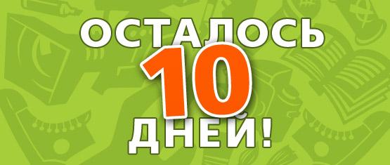 10 дней до завершения приёма заявок на «Культпоход»