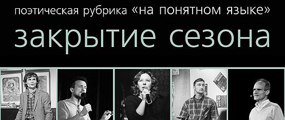 Поэтическая рубрика «На понятном языке»: закрытие сезона