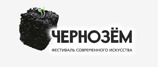 Фестиваль современного искусства «Чернозём»