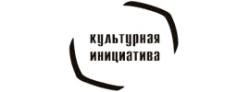 Проект «Культурная инициатива»