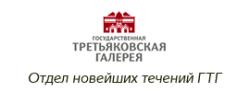 Отдел новейших течений Государственной Третьяковской галереи