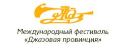 Международный фестиваль «Джазовая провинция»