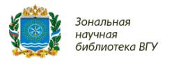 Зональная научная библиотека ВГУ