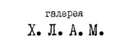 Галерея «Х.Л.А.М.»