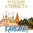 «Русский Тибет» Евгения Камбалина