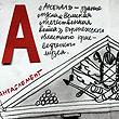 Встреча с художником Александром Флоренским в «Кампанелле»