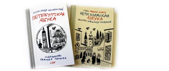Фестиваль современного искусства «Чернозём» собирается издать  «Воронежскую Азбуку»